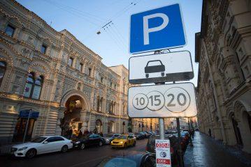 MOSCOW, RUSSIA - DECEMBER 1, 2016: A paid parking sign in the city centre. As of December 2, 2016, parking charges in 732 streets in Moscow will change. The parking fee for the first half an hour will be 50 rubles up to 200 rubles per hour. 133 busiest streets in central Moscow will offer a 24/7 rate of 200 rubles per hour. Dmitry Feoktistov/TASS  Ðîññèÿ. Ìîñêâà. 1 äåêàáðÿ 2016. Çíàê ïëàòíîé ïàðêîâêè ó ÃÓÌà. Ñî 2 äåêàáðÿ 2016 ãîäà òàðèô íà ïëàòíóþ ïàðêîâêó èçìåíèòñÿ íà 732 óëèöàõ Ìîñêâû è áóäåò ñîñòàâëÿòü îò 50 ðóáëåé çà ïåðâûå ïîë÷àñà äî 200 ðóáëåé â ÷àñ. Íà 133 ñàìûõ çàãðóæåííûõ óëèöàõ â öåíòðàëüíîé ÷àñòè ãîðîäà áóäåò äåéñòâîâàòü êðóãëîñóòî÷íûé òàðèô 200 ðóáëåé â ÷àñ. Äìèòðèé Ôåîêòèñòîâ/ÒÀÑÑ
